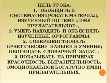 ЦЕЛЬ УРОКА: 1. ОБОБЩИТЬ И СИСТЕМАТИЗИРОВАТЬ МАТЕРИАЛ, ИЗУЧЕННЫЙ ПО ТЕМЕ « ИМЯ...