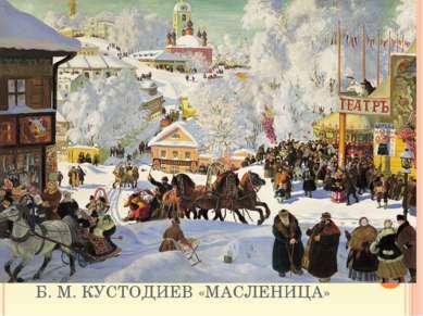 Б. М. КУСТОДИЕВ «МАСЛЕНИЦА»