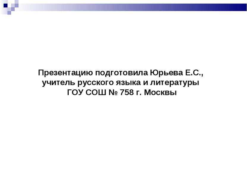 Презентацию подготовила Юрьева Е.С., учитель русского языка и литературы ГОУ ...
