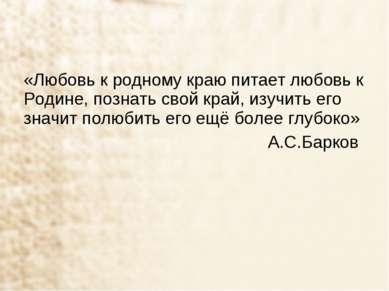 «Любовь к родному краю питает любовь к Родине, познать свой край, изучить его...