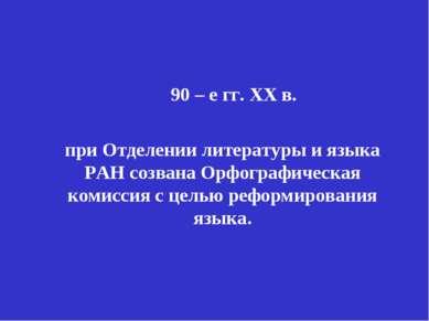 90 – е гг. ХХ в. при Отделении литературы и языка РАН созвана Орфографическая...