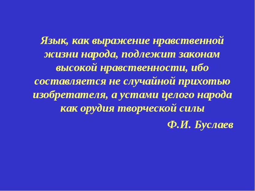 Язык, как выражение нравственной жизни народа, подлежит законам высокой нравс...