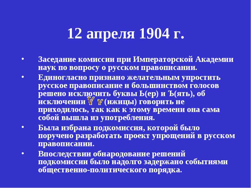 12 апреля 1904 г. Заседание комиссии при Императорской Академии наук по вопро...