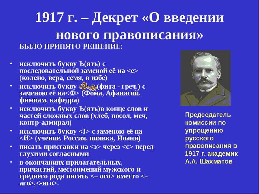 1917 г. – Декрет «О введении нового правописания» БЫЛО ПРИНЯТО РЕШЕНИЕ: исклю...