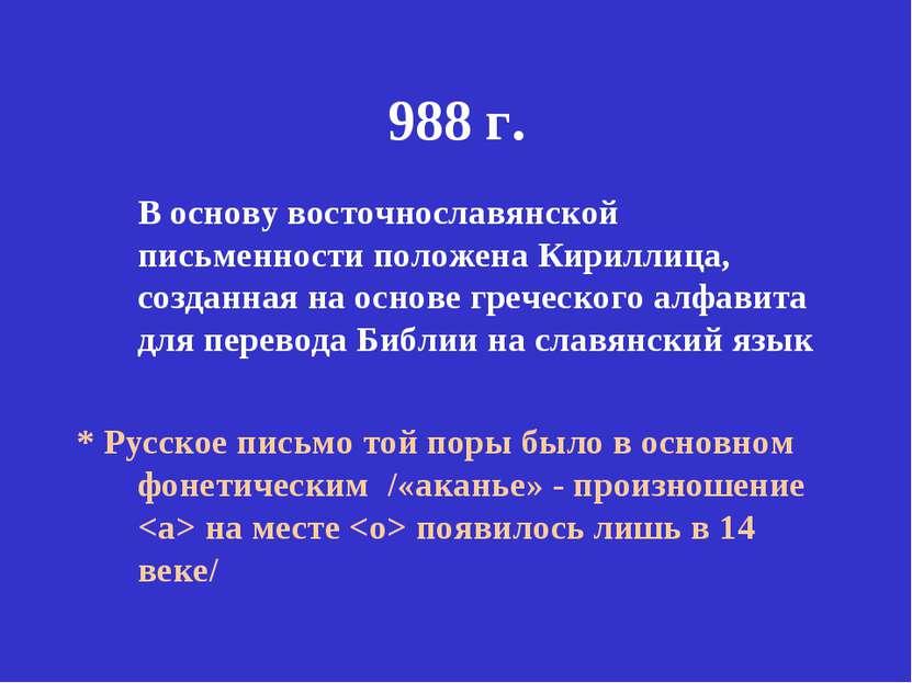 988 г. В основу восточнославянской письменности положена Кириллица, созданная...