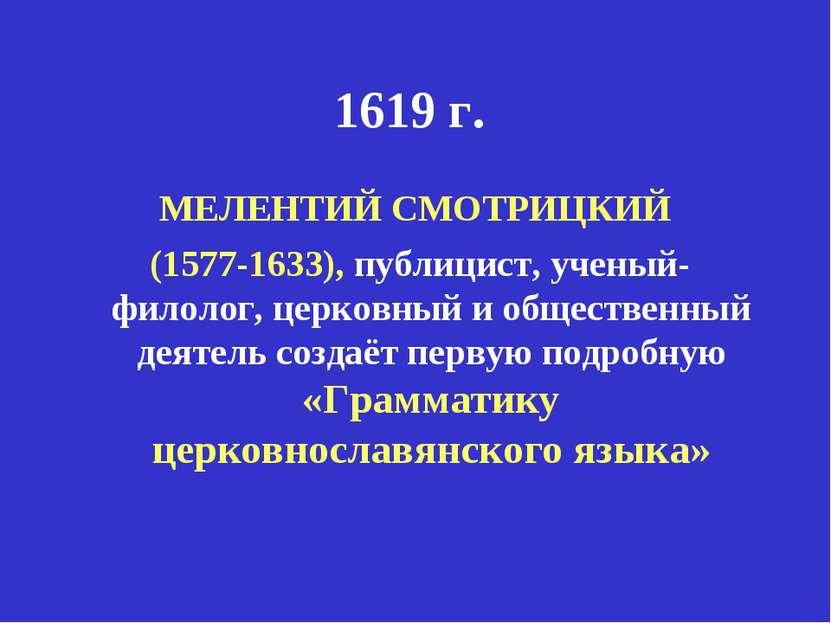 1619 г. МЕЛЕНТИЙ СМОТРИЦКИЙ (1577-1633), публицист, ученый-филолог, церковный...