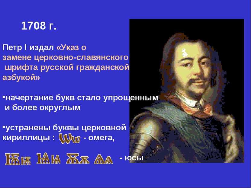 1708 г. Петр I издал «Указ о замене церковно-славянского шрифта русской гражд...