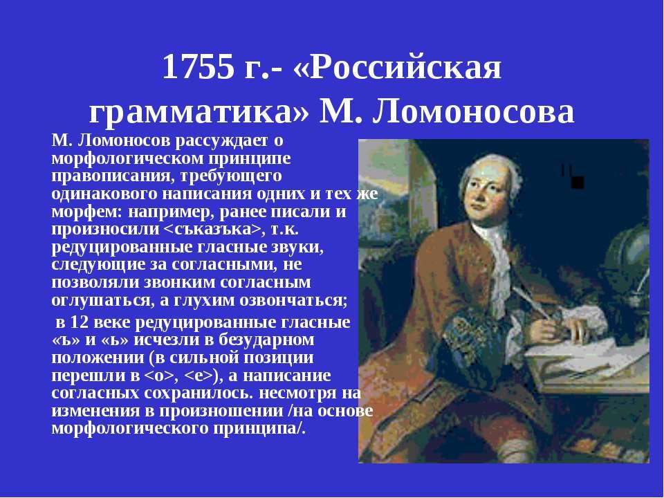 1755 г.- «Российская грамматика» М. Ломоносова М. Ломоносов рассуждает о морф...