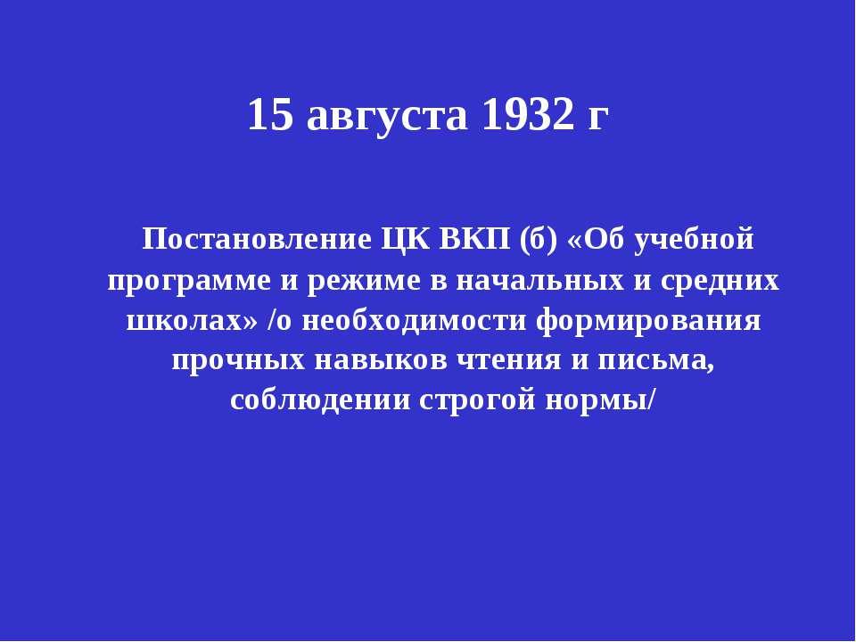 15 августа 1932 г Постановление ЦК ВКП (б) «Об учебной программе и режиме в н...