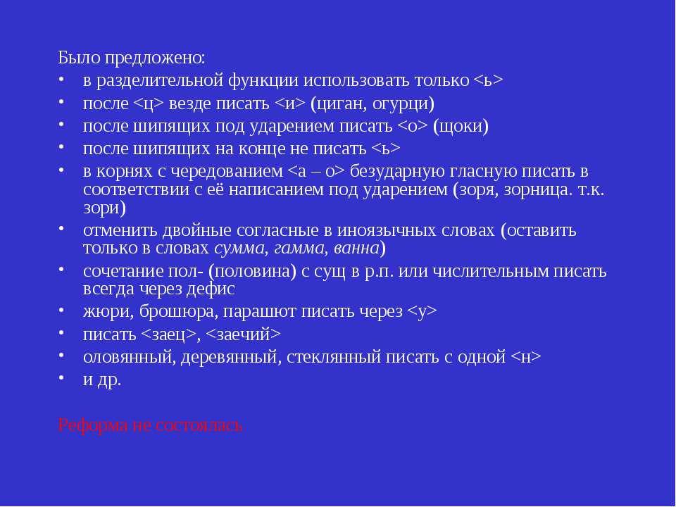 Было предложено: в разделительной функции использовать только после везде пис...