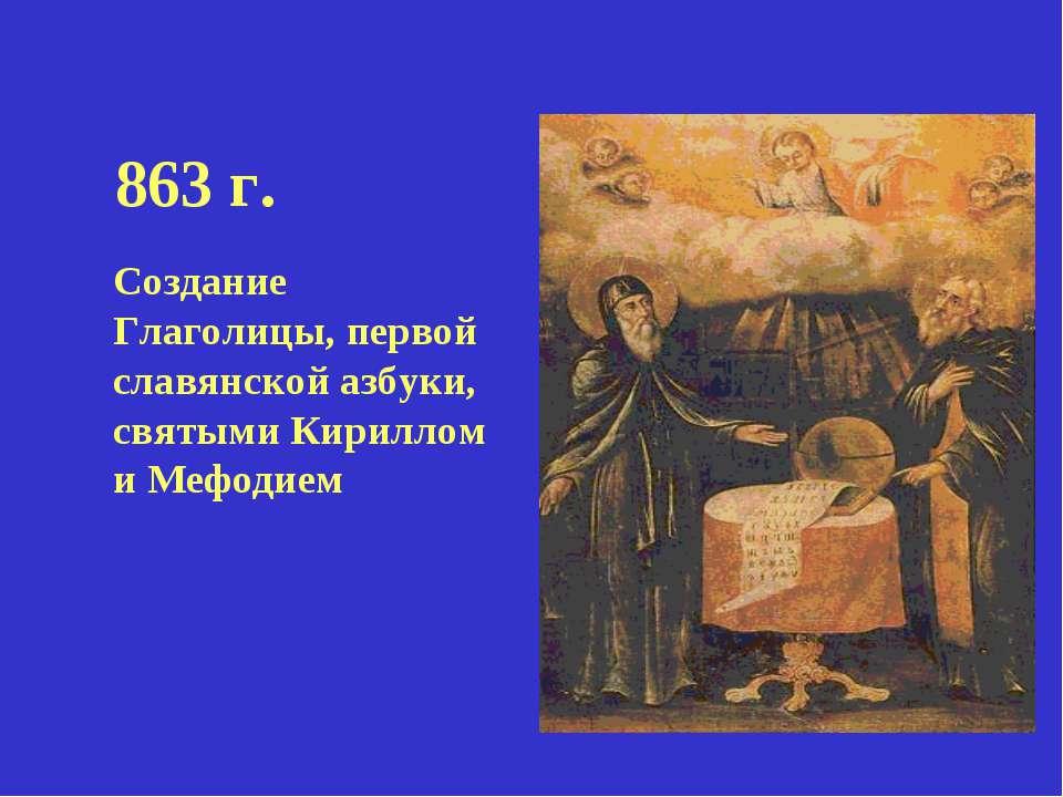 863 г. Создание Глаголицы, первой славянской азбуки, святыми Кириллом и Мефодием