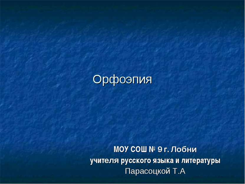 Орфоэпия МОУ СОШ № 9 г. Лобни учителя русского языка и литературы Парасоцкой Т.А