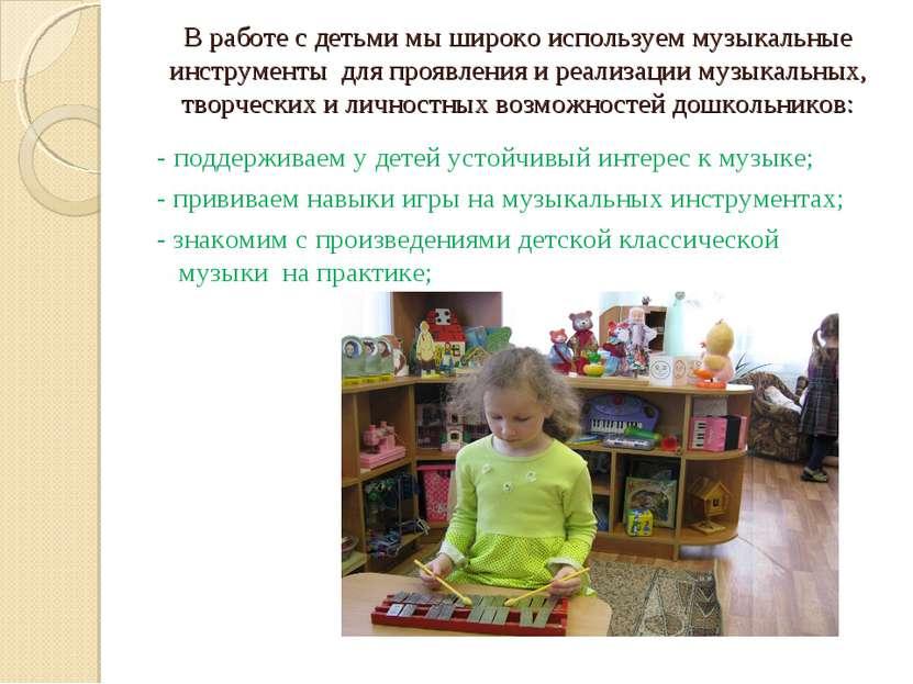 В работе с детьми мы широко используем музыкальные инструменты для проявления...