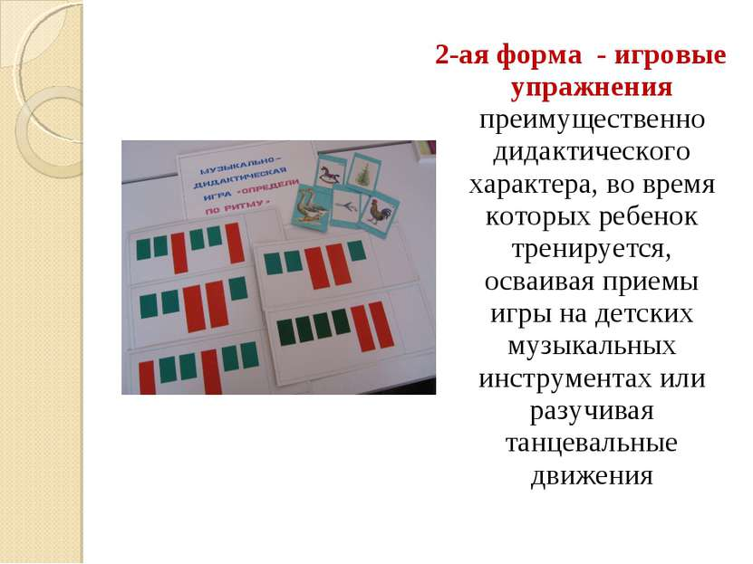 2-ая форма - игровые упражнения преимущественно дидактического характера, во ...
