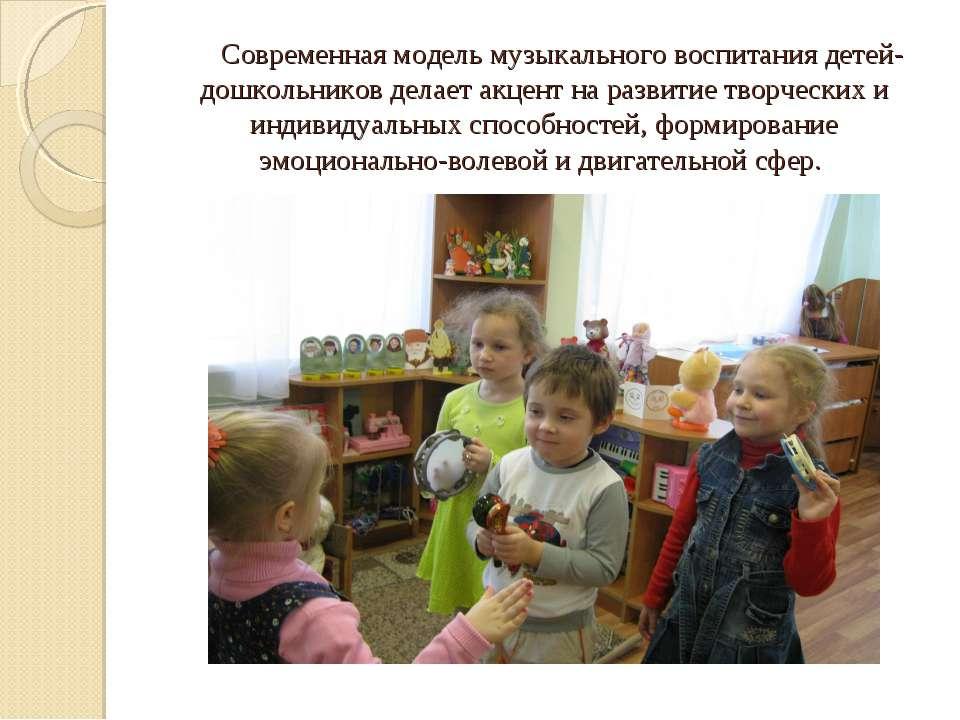 Современная модель музыкального воспитания детей-дошкольников делает акцент н...