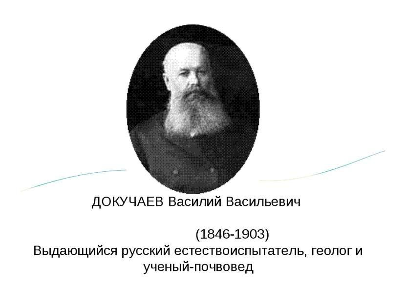 ДОКУЧАЕВ Василий Васильевич (1846-1903) Выдающийся русский естествоиспытатель...