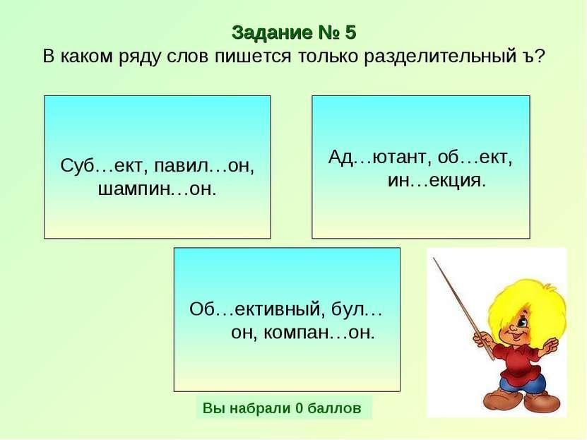 Задание № 5 В каком ряду слов пишется только разделительный ъ? Ад…ютант, об…е...