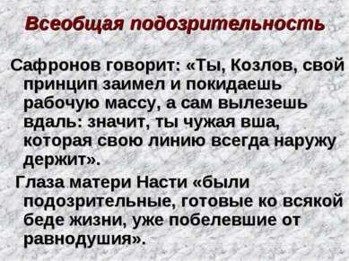 Всеобщая подозрительность Сафронов говорит: «Ты, Козлов, свой принцип заимел ...