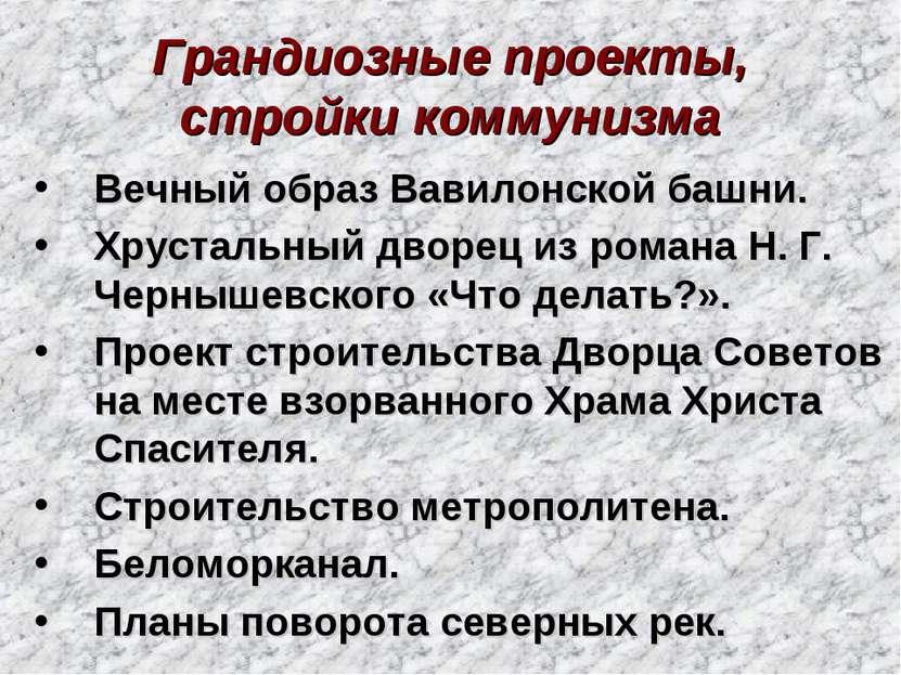Грандиозные проекты, стройки коммунизма Вечный образ Вавилонской башни. Хруст...