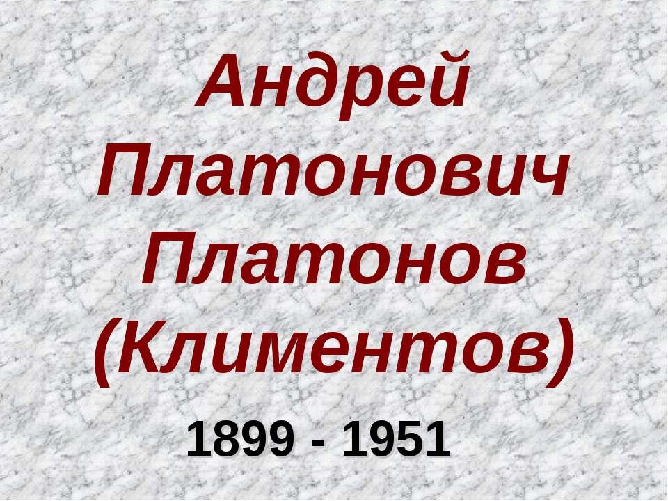 Андрей Платонович Платонов (Климентов) 1899 - 1951