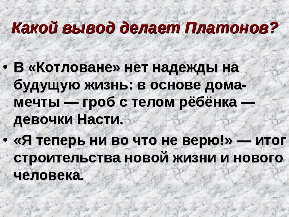Какой вывод делает Платонов? В «Котловане» нет надежды на будущую жизнь: в ос...