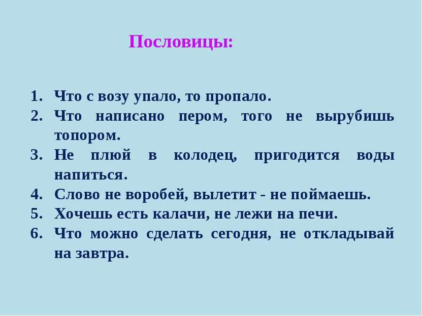 Пословицы: Что с возу упало, то пропало. Что написано пером, того не вырубишь...