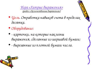 Игра «Хитрые выражения» (раздел «Количественные выражения») Цель. Отработка н...