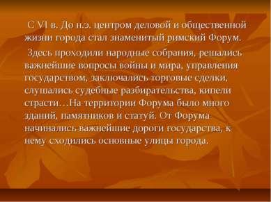 С VI в. До н.э. центром деловой и общественной жизни города стал знаменитый р...