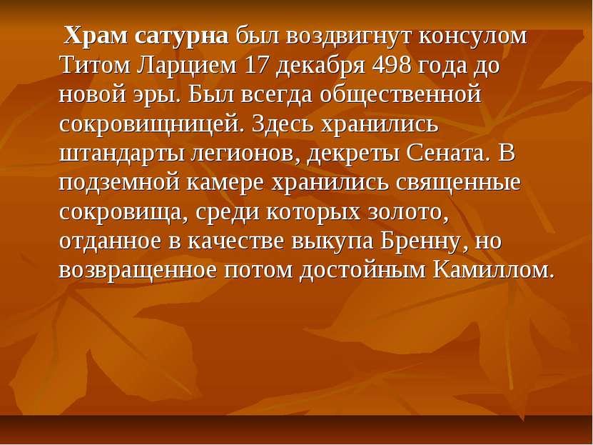 Храм сатурна был воздвигнут консулом Титом Ларцием 17 декабря 498 года до нов...