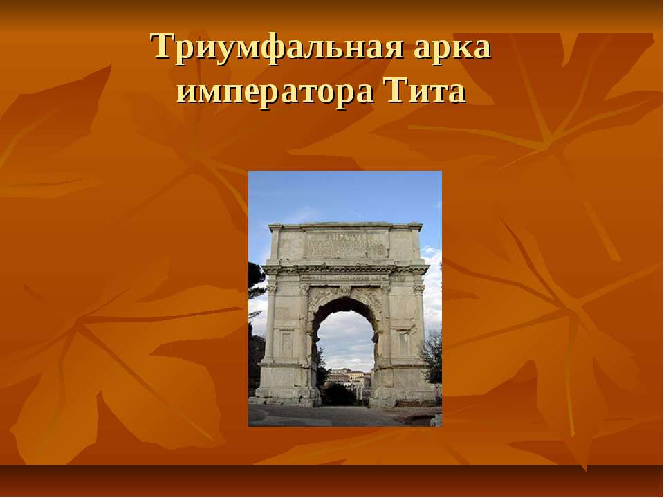 Триумфальная арка императора Тита