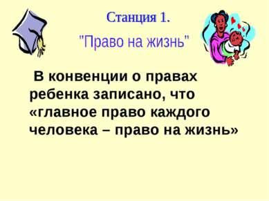 В конвенции о правах ребенка записано, что «главное право каждого человека – ...