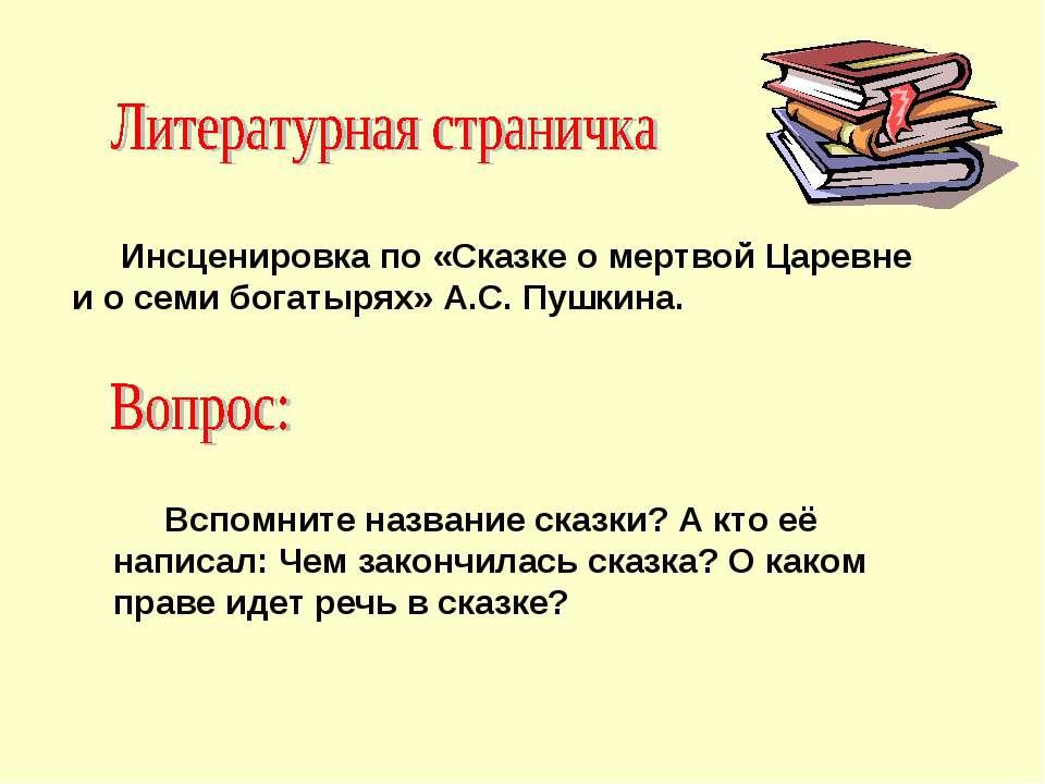 Инсценировка по «Сказке о мертвой Царевне и о семи богатырях» А.С. Пушкина. В...
