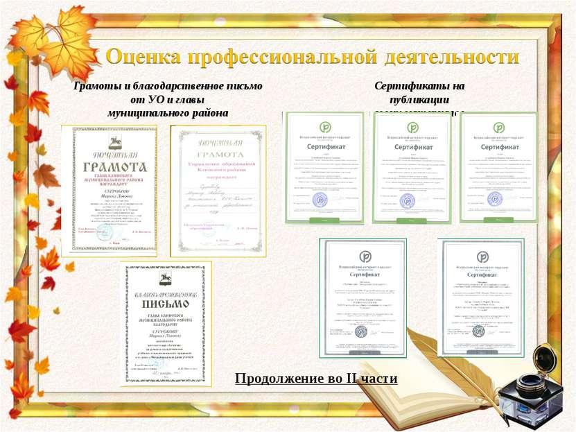 Грамоты и благодарственное письмо от УО и главы муниципального района Сертифи...