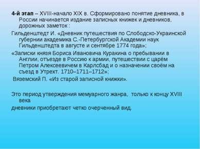 4-й этап – XVIII-начало XIX в. Сформировано понятие дневника, в России начина...