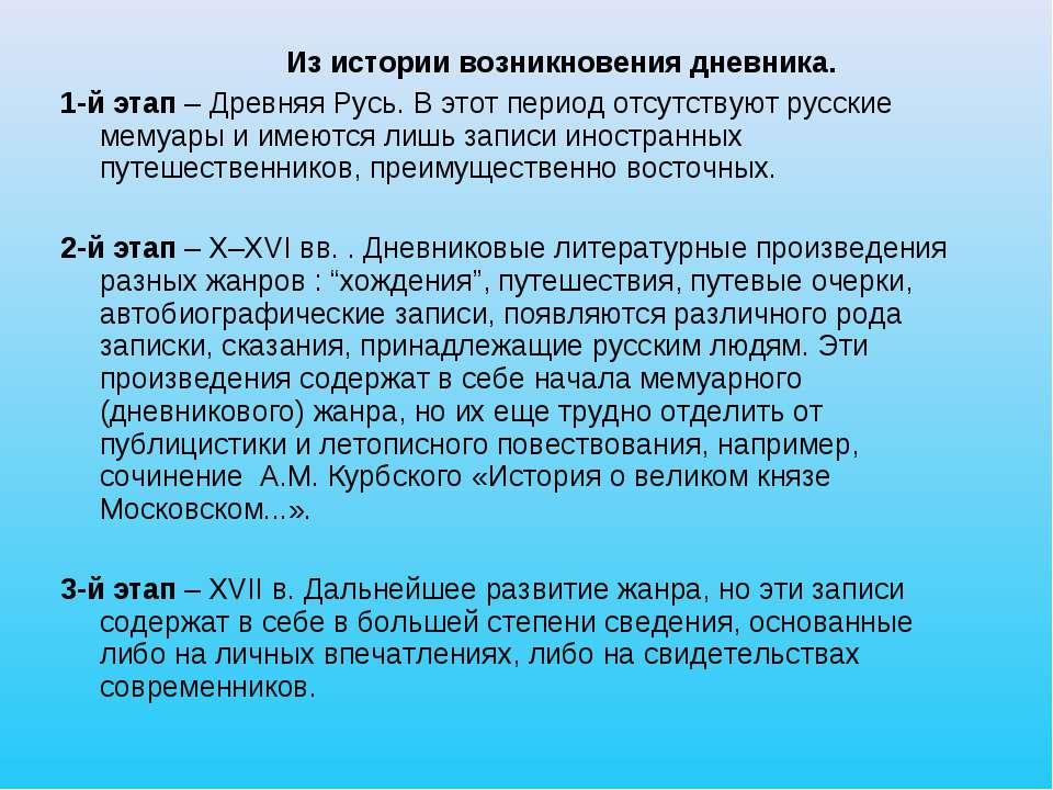 Из истории возникновения дневника. 1-й этап – Древняя Русь. В этот период отс...