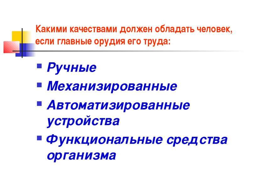 Какими качествами должен обладать человек, если главные орудия его труда: Руч...