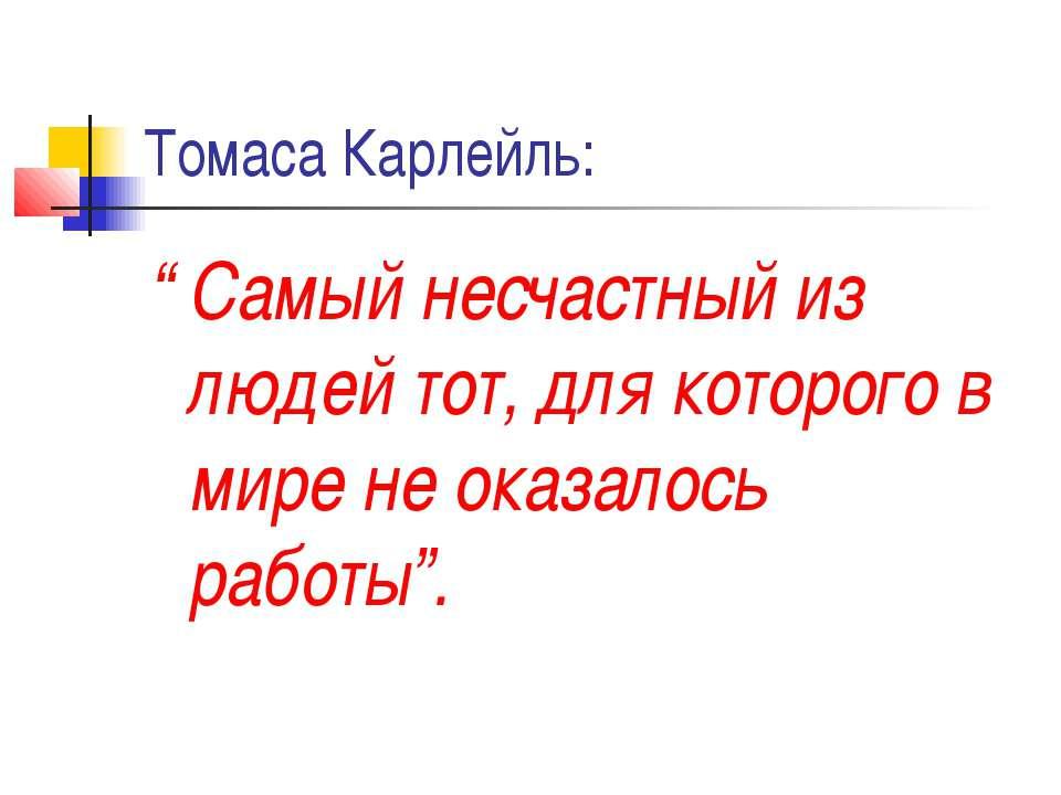 """Томаса Карлейль: """" Самый несчастный из людей тот, для которого в мире не оказ..."""