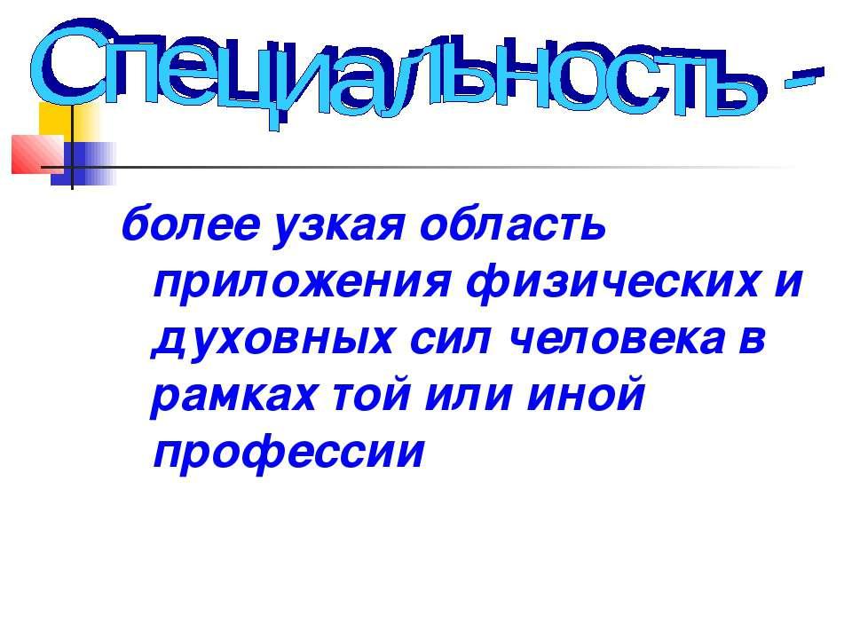более узкая область приложения физических и духовных сил человека в рамках то...