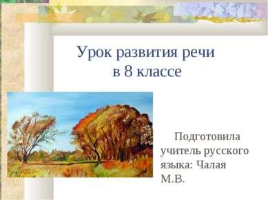 Урок развития речи в 8 классе Подготовила учитель русского языка: Чалая М.В.