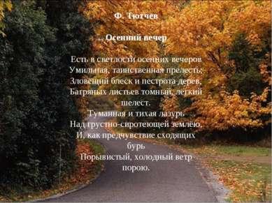 Ф. Тютчев Осенний вечер Есть в светлости осенних вечеров Умильная, таинственн...