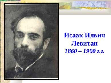 Исаак Ильич Левитан 1860 – 1900 г.г.
