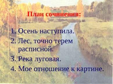 План сочинения: Осень наступила. Лес, точно терем расписной. Река луговая. Мо...