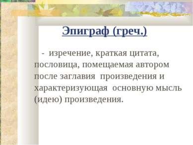 Эпиграф (греч.) - изречение, краткая цитата, пословица, помещаемая автором по...