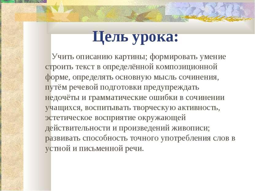 Цель урока: Учить описанию картины; формировать умение строить текст в опреде...