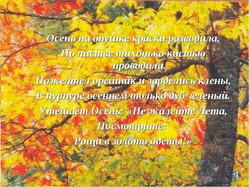 Осень на опушке краски разводила, По листве тихонько кистью проводила. Пожелт...