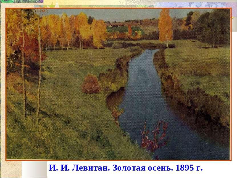 И. И. Левитан. Золотая осень. 1895 г.