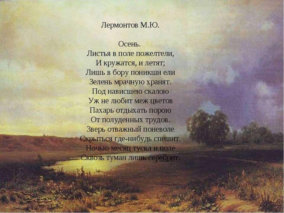 Лермонтов М.Ю. Осень. Листья в поле пожелтели, И кружатся, и летят; Лишь в бо...