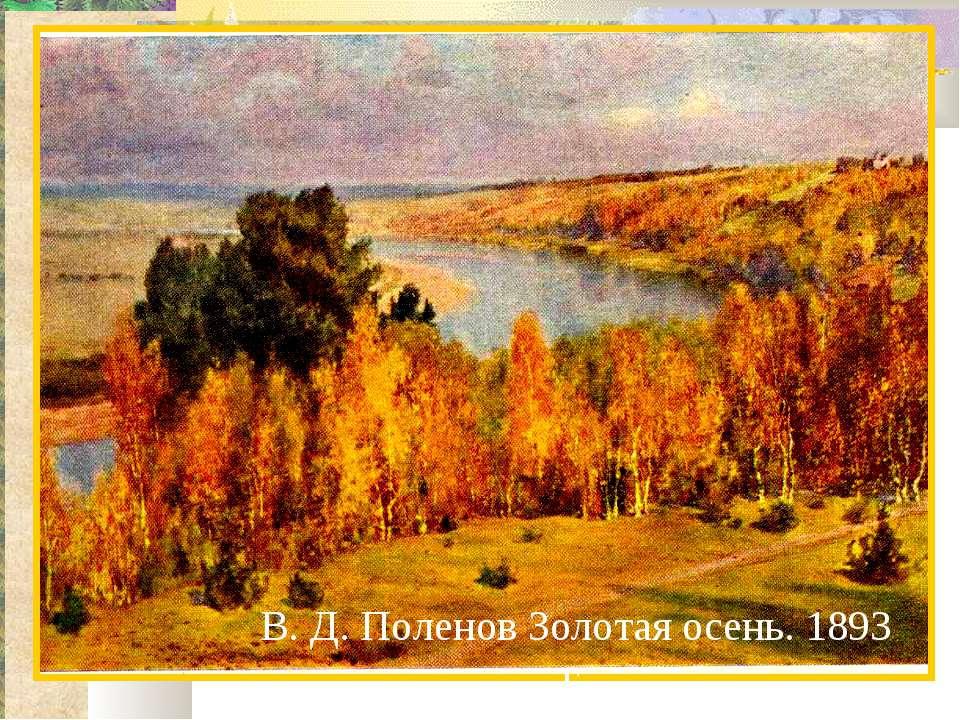 В. Д. Поленов Золотая осень. 1893 г.