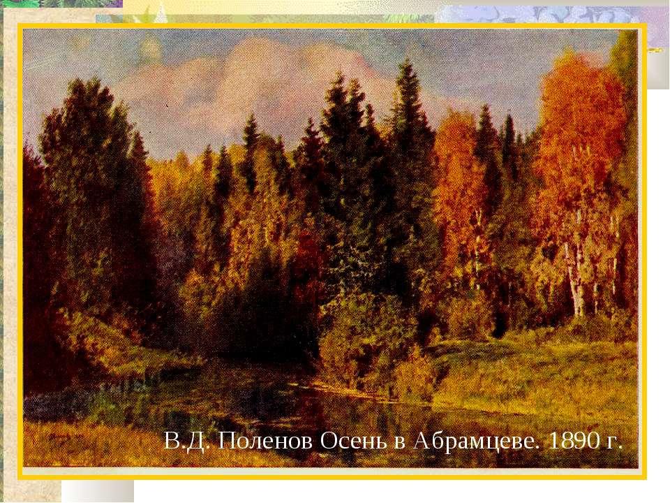 В.Д. Поленов Осень в Абрамцеве. 1890 г.