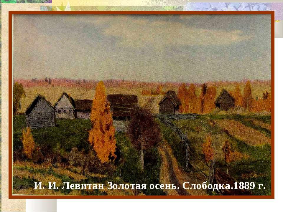 И. И. Левитан Золотая осень. Слободка.1889 г.